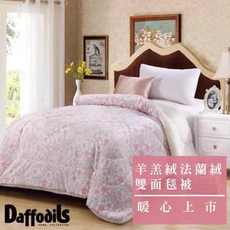【Daffodils】夢之花語 3D立體狐雕舖棉羊羔絨+法蘭絨暖被(150x200cm)