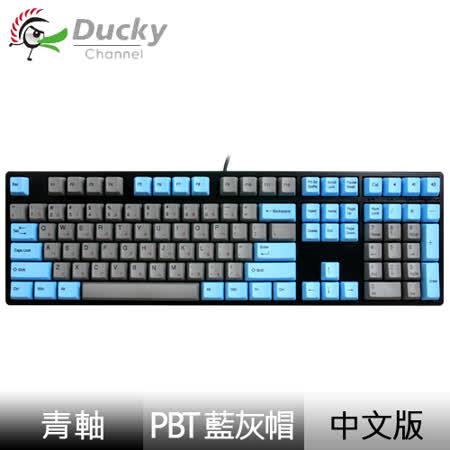 Ducky 創傑 One 青軸 無背光 PBT藍灰帽 黑蓋 機械式鍵盤《中文版》