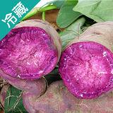 產銷履歷紫心地瓜1袋(800g±5%/袋)