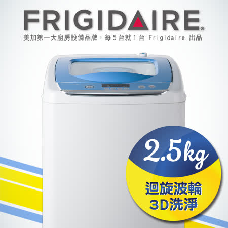 【品牌特賣會↘今年最後一檔】美國富及第Frigidaire 2.5kg省水標章洗衣機 藍色 FAW-0261M (福利品)
