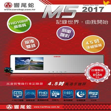 【響尾蛇原廠】M5高畫質雙錄行車記錄器(送32G記憶卡+福袋+8G隨身碟+免費安裝卷)