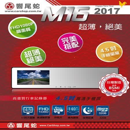【響尾蛇原廠】M16 高畫質單錄行車記錄器
