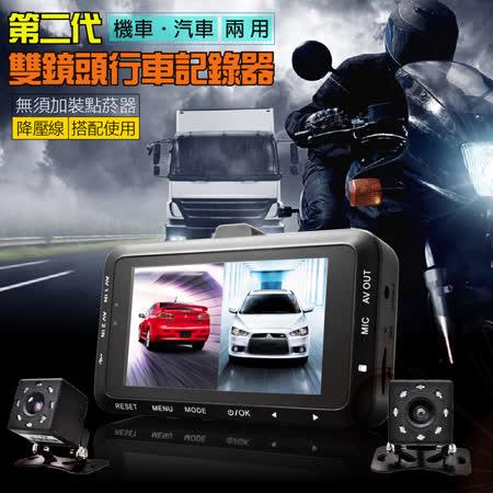 第二代 機車/汽車兩用雙鏡頭行車紀錄器