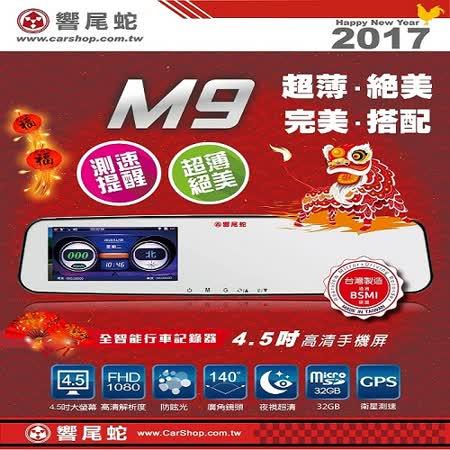 【響尾蛇原廠】M9全智能雙錄行車記錄器(送32G記憶卡+福袋+8G隨身碟+免費安裝卷)