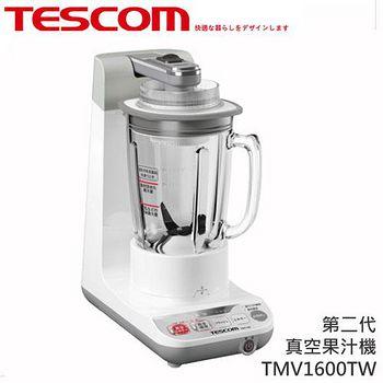 TESCOM 第二代真空果汁機 TMV1600TW
