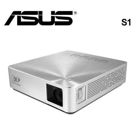 [促銷]【ASUS華碩】超輕巧攜帶式行動電源LED投影機S1-加送行動K歌無線麥克風鐵灰KK-100GR