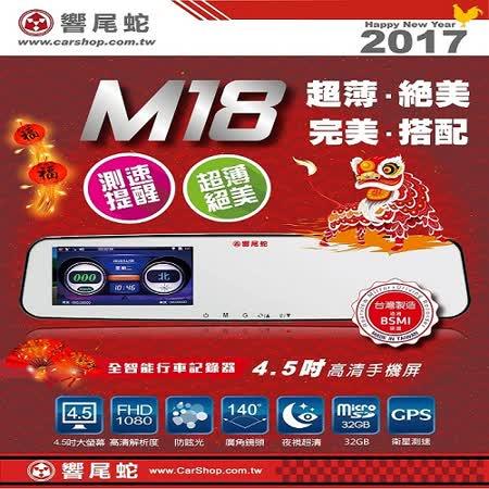 【響尾蛇原廠】M18全智能單錄行車記錄器(送32G記憶卡+福袋+8G隨身碟+免費安裝卷)