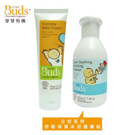 【Buds 芽芽有機】日安系列-舒敏保濕沐浴護膚禮盒組(超級舒緩救援沐浴露+保濕護膚霜)