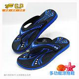 【G.P 男款時尚休閒夾腳拖鞋】G7594M-23 寶藍色 (SIZE:40-44 共三色)