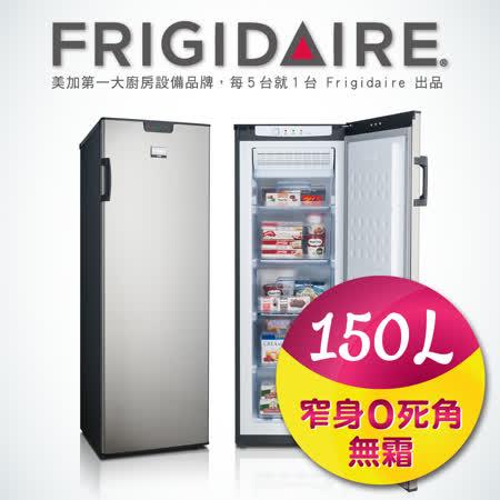 美國富及第Frigidaire 150L低溫無霜冷凍櫃 質感窄身 銀色 FRT-U1507HFZS