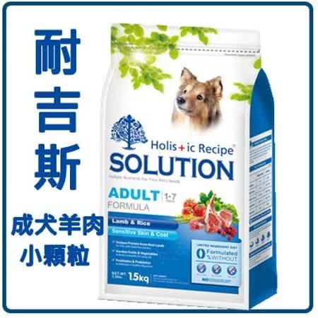 耐吉斯 成犬 羊肉+田園蔬果(小顆粒) 15KG (A051B08)