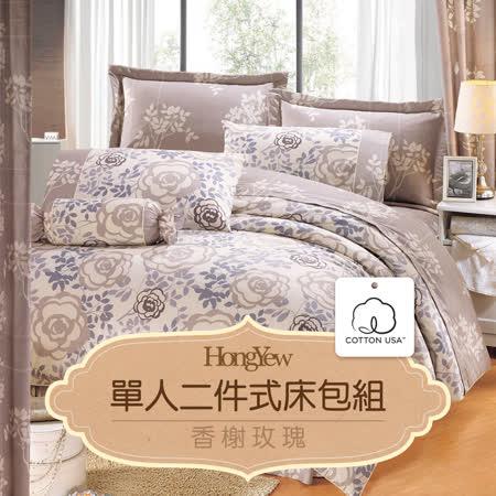 床包組 單人-精梳棉床包組/香榭玫瑰/美國棉授權品牌[鴻宇]台灣製-1893