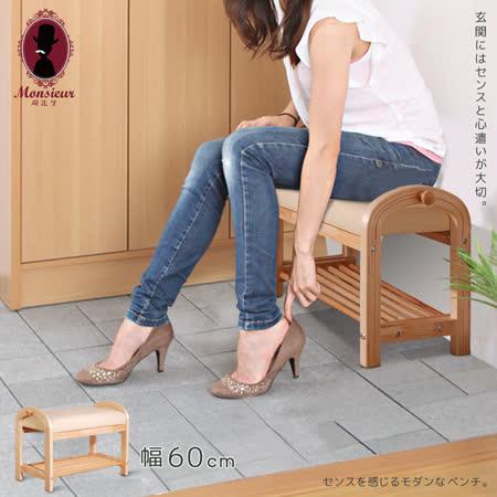 牧木曲木穿鞋椅-幅60cm