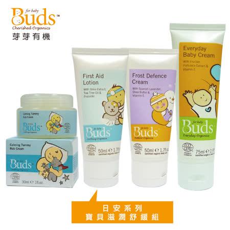 【Buds 芽芽有機】日安系列-寶貝滋潤舒緩組(保溼護膚霜+超級滋潤霜+護士乳+舒緩按摩霜)