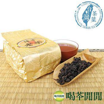 喝茶閒閒 台灣精選-凍頂手採陳年老茶 (150公克*2包)