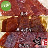 明軒肉鬆食品 團購超夯嚴選豬肉乾-3入組 (蜜汁+檸檬+黑胡椒)