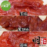明軒肉鬆食品 團購超夯嚴選豬肉紙-3入組 (原味+蒜味+黑胡椒)