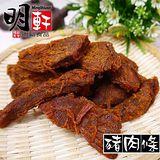 明軒肉鬆食品 團購超夯嚴選豬肉條-4包入 (150g/包)