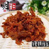 明軒肉鬆食品 團購超夯嚴選豬肉絲-4包入 (170g/包)