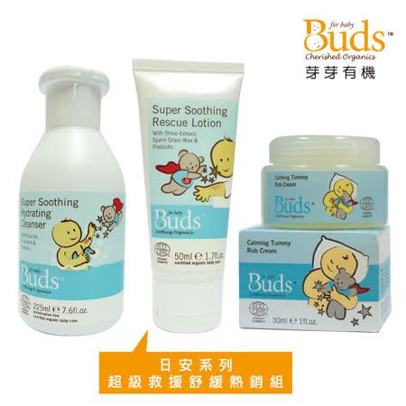 【Buds 芽芽有機】日安系列-超級救援舒緩熱銷組(超級舒緩救援沐浴露+超級舒緩救援霜+舒緩按摩霜)