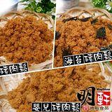 明軒肉鬆食品 團購超夯嚴選豬肉鬆3包組 (原味+海苔+嬰兒鬆)