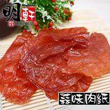 明軒肉鬆食品 團購超夯嚴選豬肉紙-3入組 (蒜味肉紙)