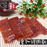 明軒肉鬆食品 團購超夯嚴選豬肉乾-3入組 (蜜汁肉乾)