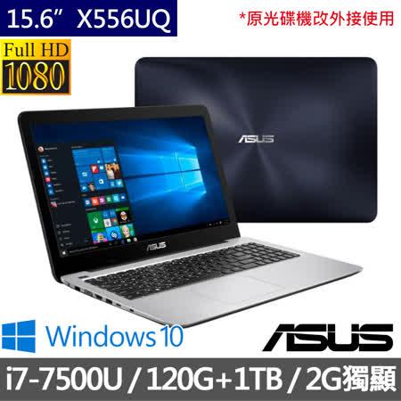 (效能升級) ASUS華碩X556UQ 15.6吋FHD i7-7500U雙核心/4G/120G SSD+1TB/2G獨顯/Win10高效實用款 筆電 (0261B7500U)