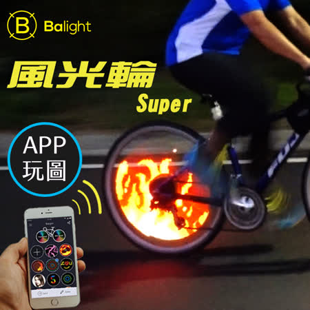 Balight 風光輪Super單車兩軸LED酷炫燈組 (黃色)