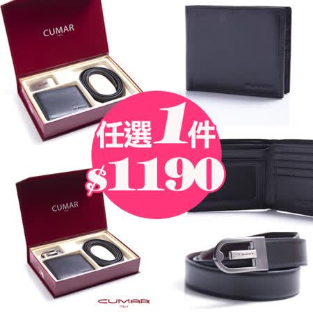 CUMAR 皮帶皮夾禮盒組特賣 任選一件1190元
