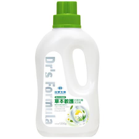 《台塑生醫》Dr's Formula草本敏護-抗菌防霉洗衣精1.2kg