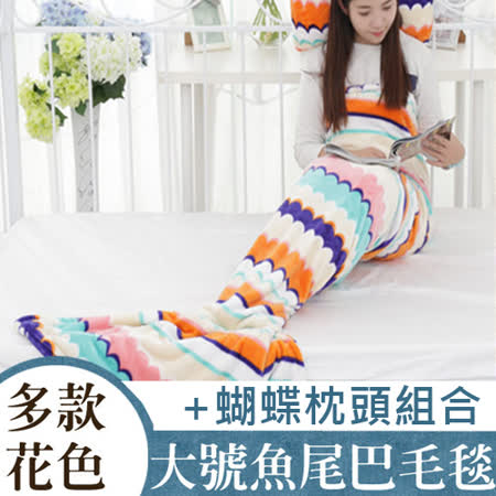 藍色大海的傳說-可愛珊瑚絨軟綿綿人魚毯+枕頭組合 (五色可挑)