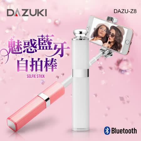 DAZUKI 魅惑美型藍牙自拍棒 Z8