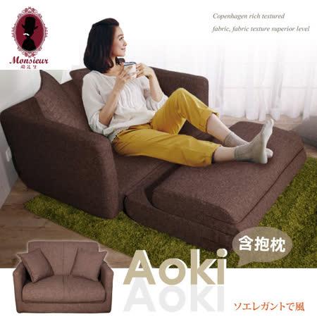 Aoki 青木雙人沙發床(Brown)