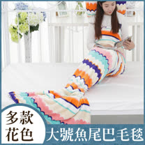 藍色大海的傳說-可愛珊瑚絨軟綿綿人魚毯 (五色可挑)