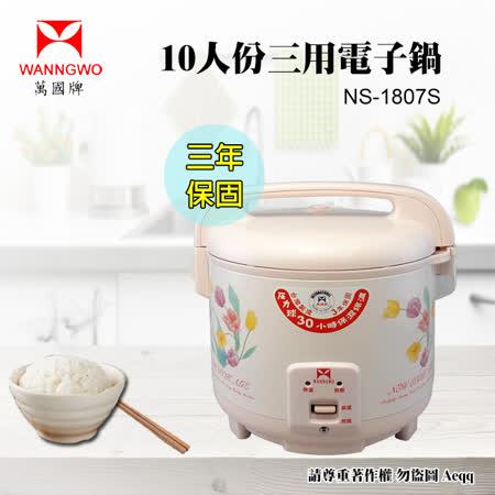 萬國牌10人份 電子鍋 (NS-1807S)