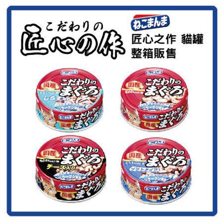 日本國產-匠心之作-貓罐 80g*24罐/箱 (C002E41-1)
