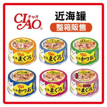 CIAO  近海鮪魚罐 80g*24罐/箱 (C002F91-1)