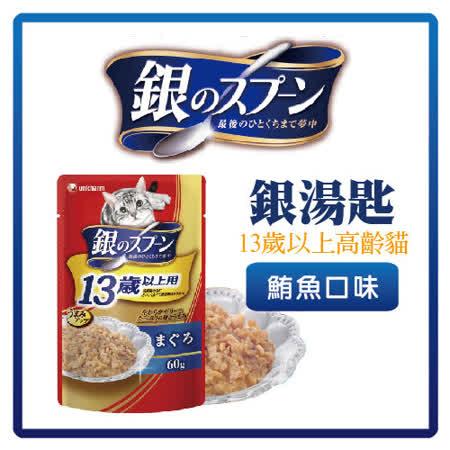 銀湯匙 貓餐包-13歲以上高齡貓-鮪魚 60g(P-HMP-209)*12包組(C002H23-1)