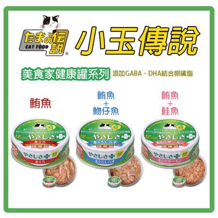 日本三洋 小玉傳說-美食家健康罐 70g*24罐 (C002J21-1)
