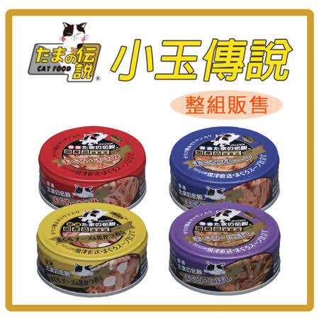 日本三洋 小玉傳說-美食家系列 80g *24罐 (C002J12-1)