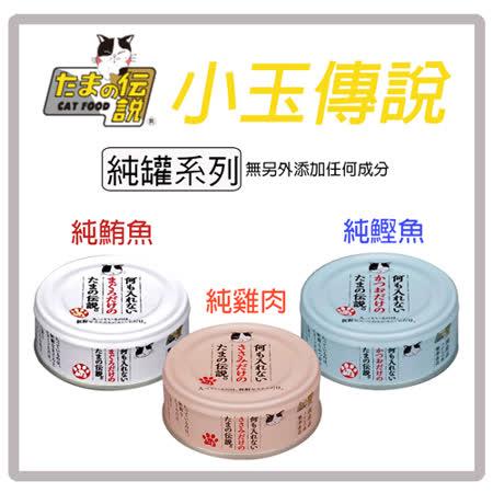 日本三洋 小玉傳說-純罐 80g*24罐 (C002J01-1)