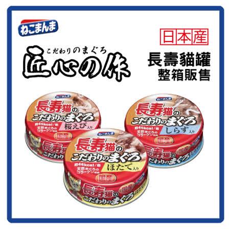 日本國產 匠心之作 長壽貓罐 75g*24罐 (C002E45-1)