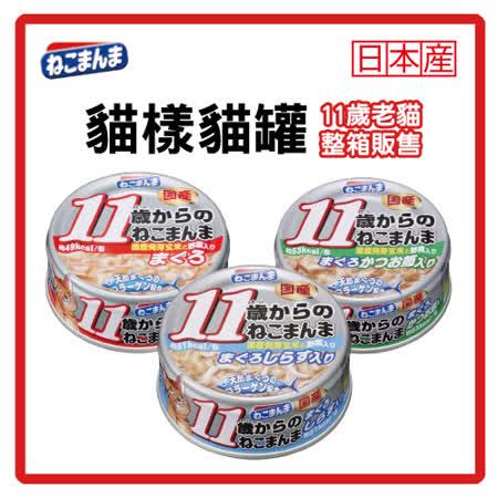 日本國產 貓樣貓罐 11歲老貓  80g*24罐 (C002E65-1)