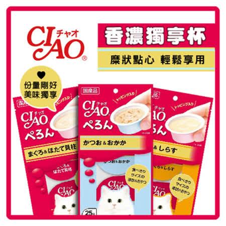 CIAO 香濃獨享杯 25g*2入(混搭) /12包組 (D002B11-1)