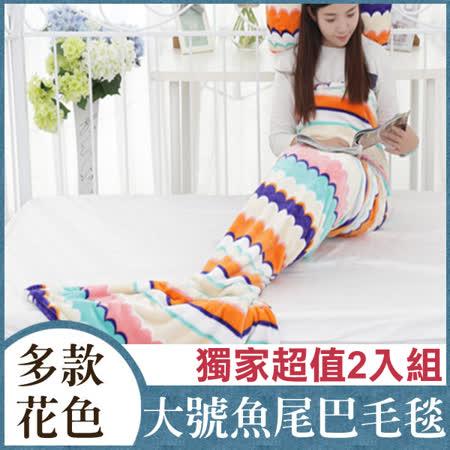 藍色大海的傳說-可愛珊瑚絨軟綿綿人魚毯(五色可挑)-2入組