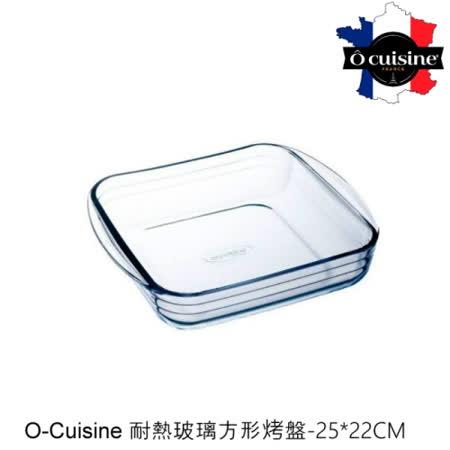 【法國O cuisine】歐酷新烘焙-百年工藝耐熱玻璃方形蛋糕烤盤25*22CM