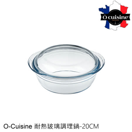 【法國O cuisine】歐酷新烘焙-百年工藝耐熱玻璃調理鍋20CM