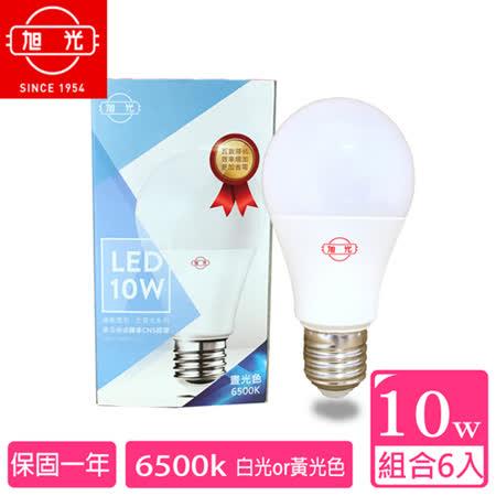 旭光E27 10W LED 燈泡