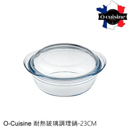 【法國O cuisine】歐酷新烘焙-百年工藝耐熱玻璃調理鍋23CM